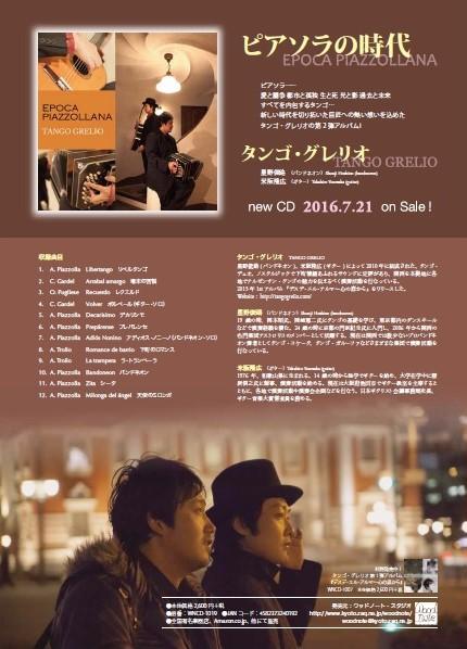 タンゴ・グレリオ2ndCD「ピアソラの時代」