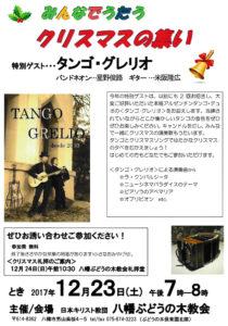 みんなでうたうクリスマスの集い バンドネオン&ギター【タンゴ・グレリオ】