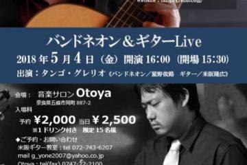 奈良県五條市 バンドネオン&ギター