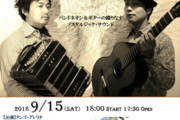 神戸市カフェあんご バンドネオン&ギター