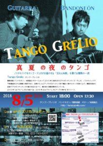 神戸ラズリカフェ バンドネオン&ギター タンゴ・グレリオ