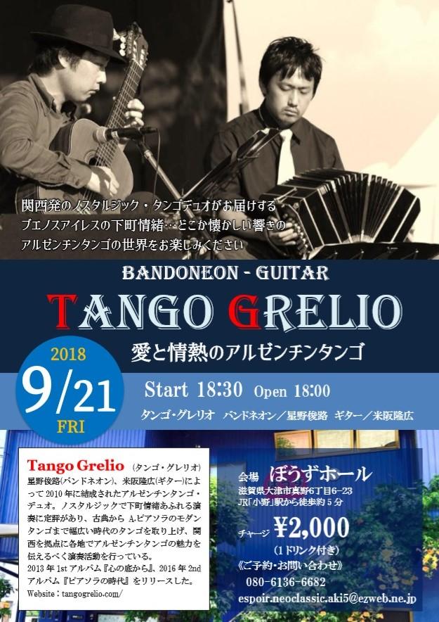 滋賀県大津市ぼうずホール バンドネオン&ギター【タンゴ・グレリオ】