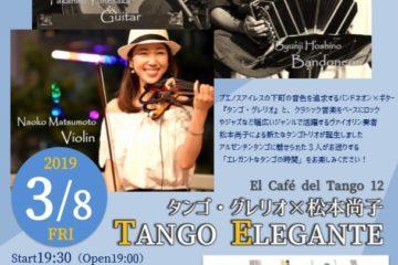 中崎町ティナレンテ バンドネオン×ギター【タンゴ・グレリオ】 バイオリン・松本尚子