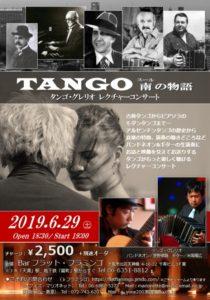 フラット・フラミンゴ タンゴ・グレリオ・レクチャーコンサート
