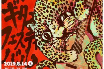 大阪アポヤン道ギターフェスティバル バンドネオン&ギター【タンゴ・グレリオ】