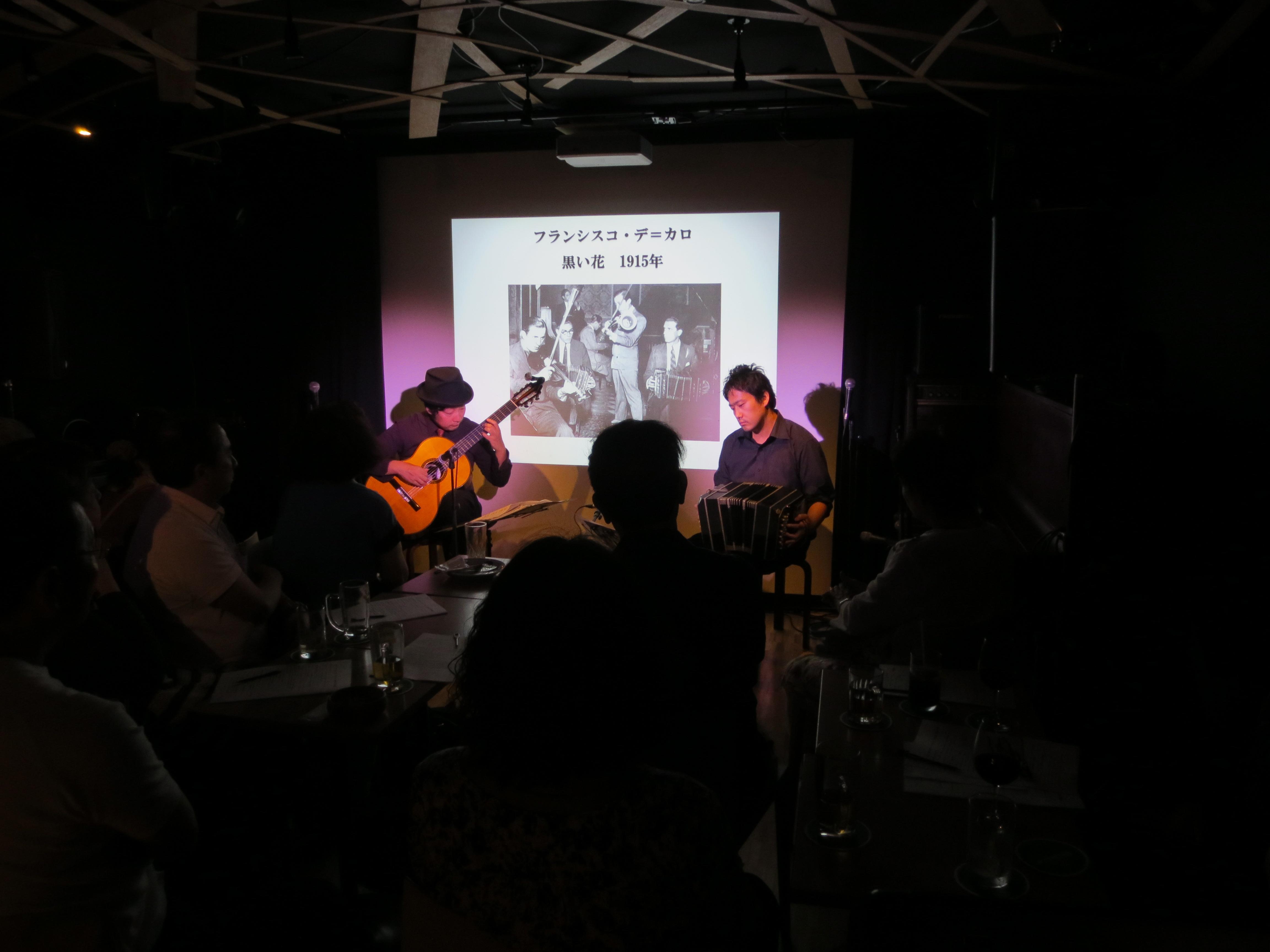 レクチャーコンサート バンドネオン&ギター タンゴの歴史