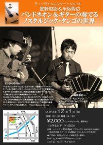 池田市民文化会館 タンゴ・グレリオ(バンドネオン/星野俊路、ギター/米阪隆広)