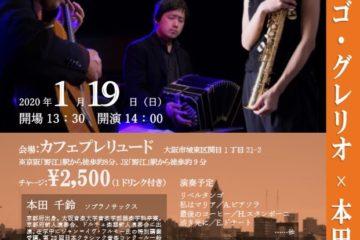 本田千鈴/サックス タンゴ・グレリオ~バンドネオン/星野俊路 ギター/米阪隆広