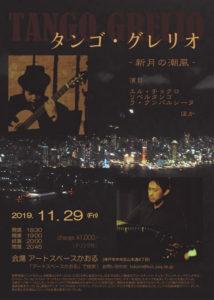神戸アートスペースかおる タンゴ・グレリオ バンドネオン&ギター