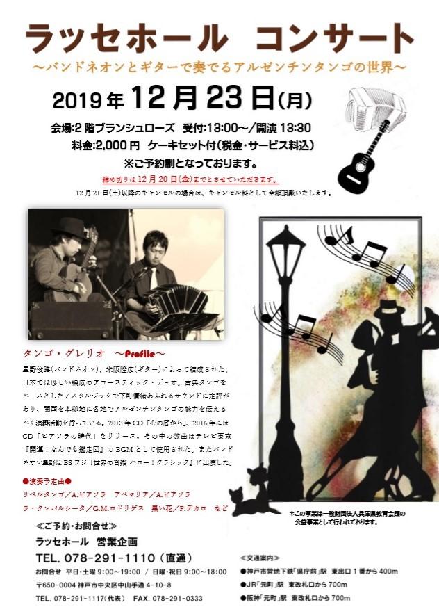 神戸ラッセホール バンドネオン&ギター「タンゴ・グレリオ」