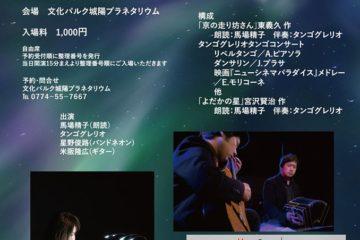 城陽市プラネタリウム バンドネオン&ギター「タンゴ・グレリオ」 馬場精子(朗読)