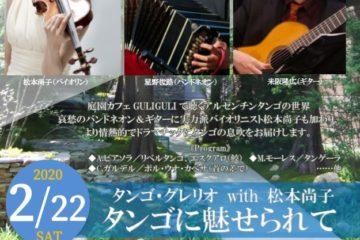 &松本尚子 バンドネオン、ギター、バイオリン