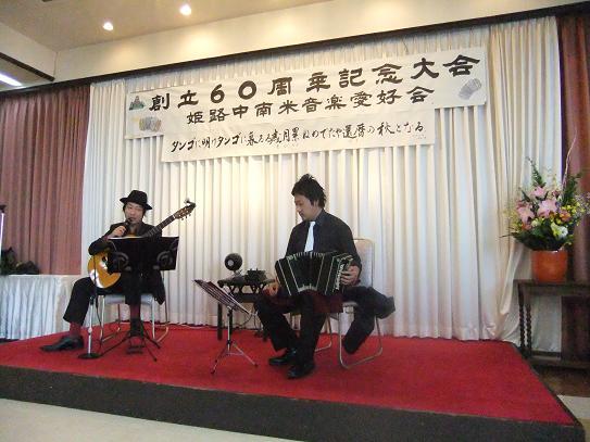 2014/11/16 姫路中南米音楽愛好会創立60周年記念大会