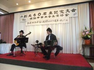 姫路中南米音楽愛好会記念演奏