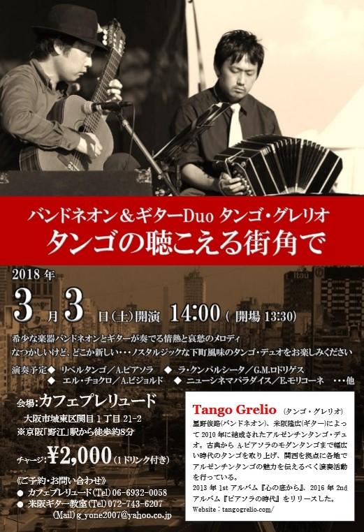 関目カフェプレリュード バンドネオン&ギター