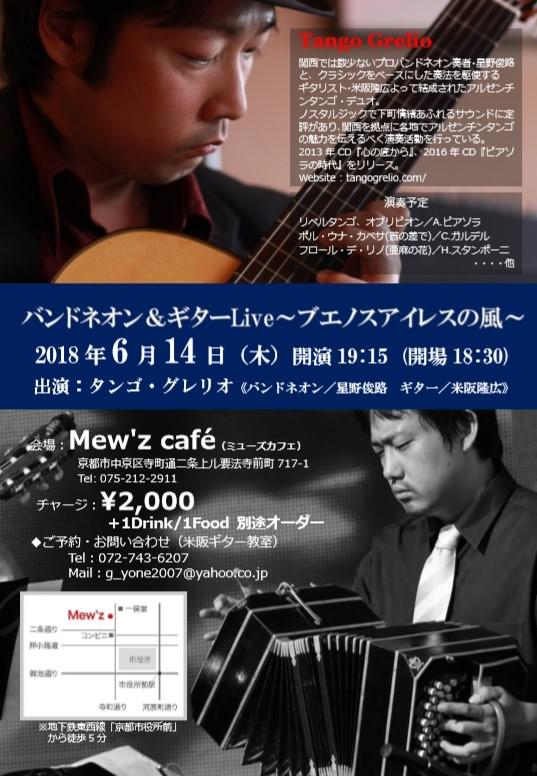 京都ミューズカフェ バンドネオン&ギター