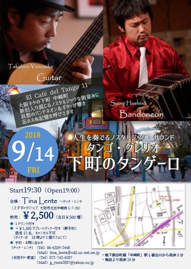 大阪中崎町 バンドネオン&ギター タンゴ・グレリオ