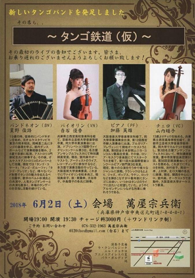 タンゴ鉄道(仮) バンドネオン+ピアノ+チェロ+バイオリン
