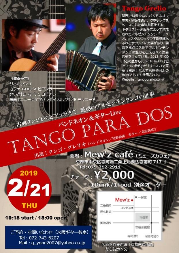 京都Mew'z cafe バンドネオン・星野俊路 ギター・米阪隆広 タンゴ・グレリオ