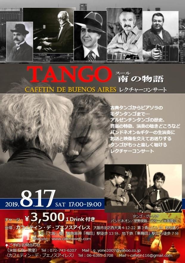 大阪タンゴ バンドネオン&ギター「タンゴ・グレリオ」