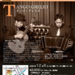 タンゴ・グレリオ バンドネオン・星野俊路 ギター・米阪隆広