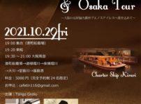 タンゴ・グレリオ バンドネオン・星野俊路 ギター・米阪隆広 大阪クルーズ・ツアー