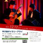 甲子園ギャラリーアライ タンゴ・グレリオ 星野俊路(バンドネオン)/米阪隆広(ギター)